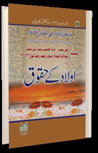 Aulad kay Huqooq