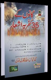 Ganon Kay 35 Kufriya Ashaar