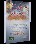 Ganoon kay 35 Kufriya ashaar