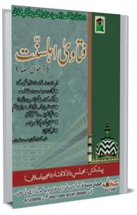 Fatawa Ahlesunnat Part 08