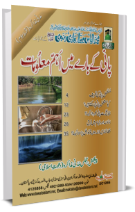 پانی کے بارے میں اہم معلومات