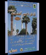 Tazkirah e Ameer e Ahle Sunnat Qist 1
