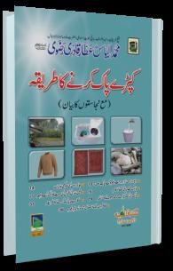 کپڑے پاک کرنے کا طریقہ مع نجاستوں کا بیان