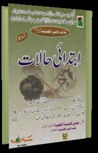 Ibtidai Halaat Qist 2