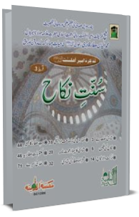 Sunnat e Nikah - Qist 3
