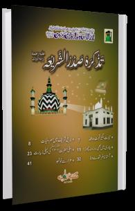 Tazkirah e Sadr us Shariah