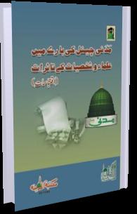 Madani Channel Kay Baray Main Ulama o Shakhsiyaat Kay Tasurat - Qist 1
