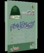 Christian Ka Qabool e Islam