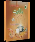 Bahar e Shariat Jild 1