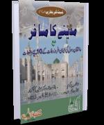 Madinay Ka Musafir
