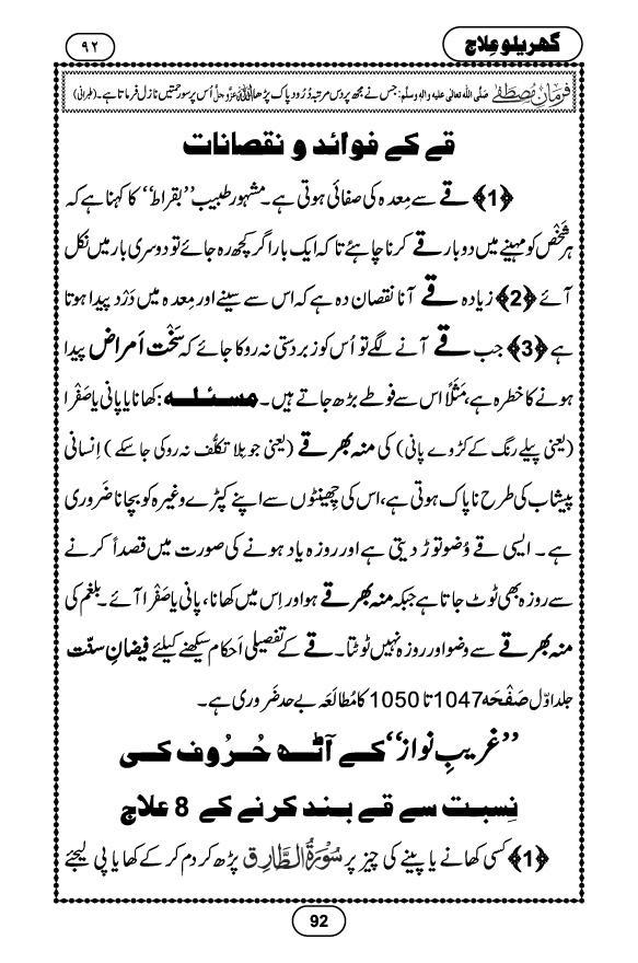 Gharelu Ilaj Book Dawateislami