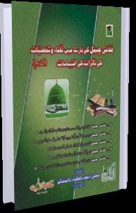 Madani Channel Kay Baray Main Ulama o Shakhsiyaat Kay Tasurat - Qist 2