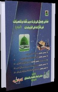 Madani Channel Kay Baray Main Ulama o Shakhsiyaat Kay Tasurat - Qist 3