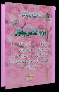 101 مدنی پھول