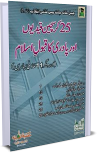 25 christian Qaidiyon aur padri Ka Qabool e Islam