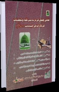 Madani Channel Kay Baray Main Ulama o Shakhsiyaat Kay Tasurat - Qist 5
