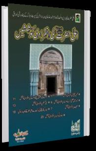 A'ala-Hazrat Ki Infiraadi Koshish