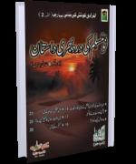 No Muslim Ki Dard Bhari Dastan