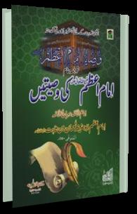 امام اعظم رضی اللہ عنہ کی وصیتیں