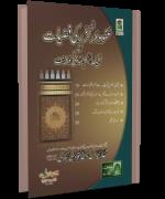 Afw o Darguzar Ki Fazilat Ma Aik Aham Madani Wasiyat
