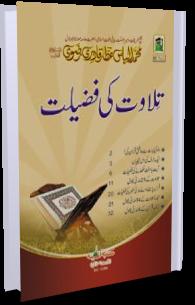 Tilawat Ki Fazilat