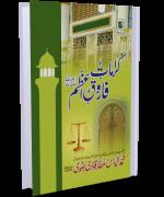 Karamaat e Farooq e Azam رضی اللہ تعالیٰ عنہ