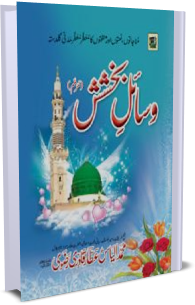 Wasail e Bakhshish