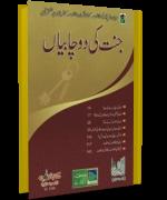 Jannat Ki 2 Chabiyan