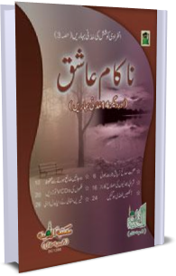Nakam Aashiq