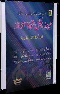 Musical show ka Matwala