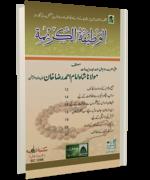 Al Wazifa tul karima