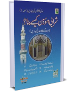Sharabi Muazzin Kaisay Bana