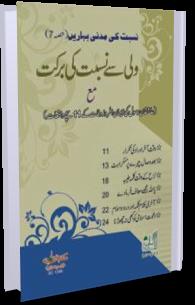 Wali say Nisbat ki Barkat
