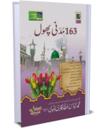 163 Madani Phool