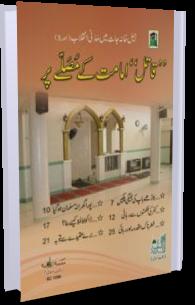 Qatil Imamat kay Musalle par