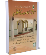 Qatil Imamat ke Musalle par