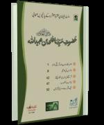 Hazrat Sayyiduna Talha bin Ubaidullah رضی اللہ تعالیٰ عنہ