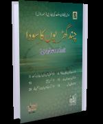 Chand Ghariyon ka Sauda
