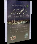 Khush Naseebi ki Kirnain