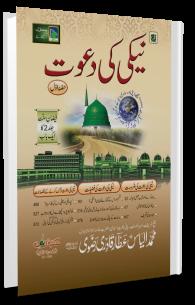 e books urdu dawat islami