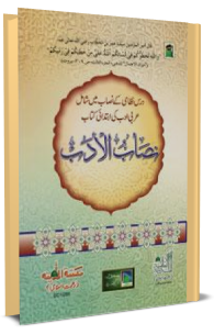 Nisab ul Adab