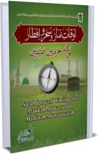 Auqat e Namaz baraye Makka o Madina