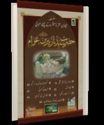 Hazrat e Sayyiduna Zubair bin Awwam