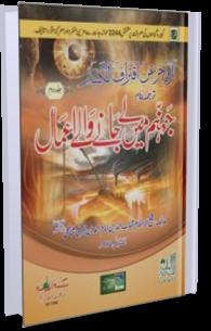 Jahannam Main Lay Janay Walay Amaal Jild 2