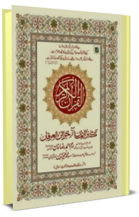 Dawateislami books in urdu free download pdf