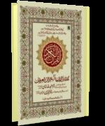 القرآن الکریم - کنزالایمان مع خزائن العرفان
