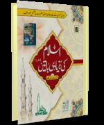 اسلام کی بنیادی باتیں ۔ حصہ ۱