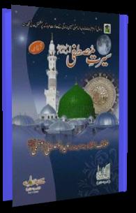سیرت مصطفٰی صلّی اللہ تعالٰی علیہ وسلّم