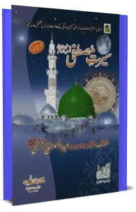 Seerat e Mustafa صلّی اللہ تعالٰی علیہ واٰلہ وسلّم