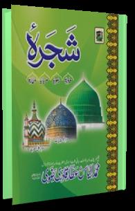 شجرہ قادریہ عطاریہ